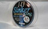 【釣り糸・フジノ・Fujino・Zxion・アジング】141シンカーアジング150m巻