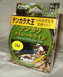 【釣り糸・フジノ・Fujino】テンカラストレートライン3.5m〜4m