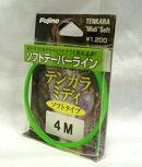 【釣り糸・フジノ・Fujino】テンカラミディソフトタイプ3.3m〜4.5m