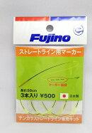 【釣り糸・フジノ・Fujino】テンカラストレートライン用マーカー