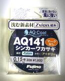 【1957年創業釣り糸メーカー・フジノ・Fujino・わかさぎ・電動・ポリアリレート】[新素材組糸ゼクシオン使用]AQ141シンカーワカサギ30m巻・マーキングなし