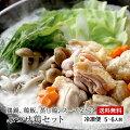 みつせ鶏の水炊き鍋セット(5~6人前)