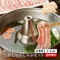 鹿児島県産黒豚しゃぶしゃぶセット(うどん入り)【限定200セット】