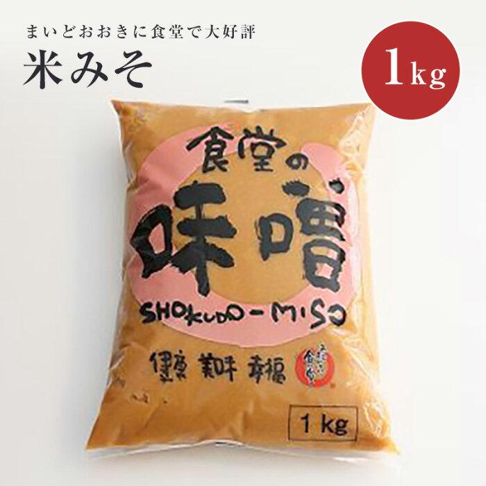 味噌 米みそ 味噌汁 米味噌 ギフト 常備食 コロナ 応援 復興 まいどおおきに食堂 1kg
