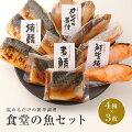 【送料込】まいどおおきに食堂食堂の魚セット4種