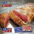 ステーキギフト(リブロース)牛ステーキ肉ステーキリブロースBBQ焼肉ギフトお取り寄せグルメ牛肉美味しい内祝い誕生日お年賀贈り物お祝い