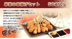 揚げる楽しさ。選ぶわがまま。通販限定の串や人気のもちもちチーズドーナツも♪串家オリジナル...