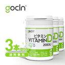 【送料無料】ビタミンD 3本セット GoCLN - 国内製造 Vitamin D 60 カプセル