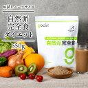 【送料無料】gocln自然派「完全食」550g オーガニック