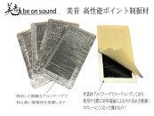 美音高性能ポイント制振材5枚セット