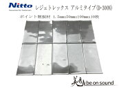 nitto日東電工レジェトレックスD300-N10枚セットポイント制振材