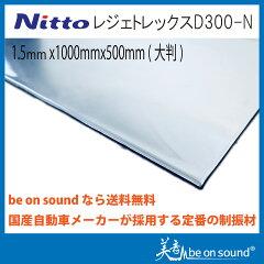 日東電工レジェトレックスD300-N