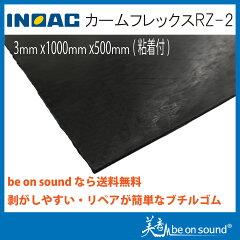 【beonsound】イノアックカームフレックスRZ23mmx1000mmx500mm車防音デッドニング制振断熱高性能制振材