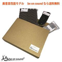 「美音高性能スピーカー周辺デッドニングキット」プロファイル制振材吸音材防音材吸音防音車フロントドア高性能スピーカー防音防音テープ