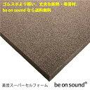 美音スーパーセルフォーム 15mmx1000mmx500mm 【be on sound...