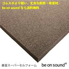 美音スーパーセルフォーム【beonsound】車防音デッドニング吸音断熱天井ドアパネル