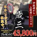 剣道防具(セット) 剣道防具セット 3mmミシン刺 【歳三】...
