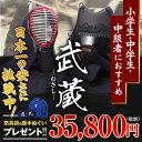 剣道防具セット 初心者向け【武蔵】 5ミリ刺 防具袋 面タオ...