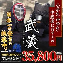 剣道防具セット5mmミシン刺(武蔵)剣道防具+防具袋+面タオルセット