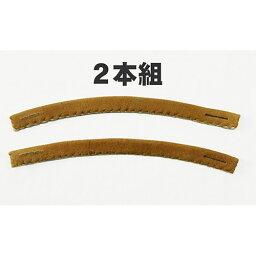 紐・乳革 茶鹿革 面 下用(手縫)乳革 2本組 面乳革 20cm×2本(剣道具)
