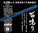 トレーニング用品 『面鳴り』 音で剣道竹刀の素振り練習 (少...