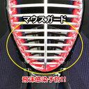 送料無料【全剣連ガイドライン対応】飛沫感染を防ぐ剣道面用マス...