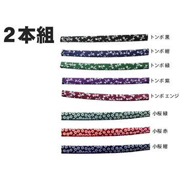 紐・乳革 クラリーノ 面 下用縫乳革(2本組)(トンボ柄、小桜柄) 面乳革 (剣道具) F-70