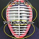 送料無料【全剣連ガイドライン対応...