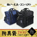 [刺繍サービス][送料0円] 防具袋【2WAY 軽快バッグ】...