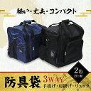 [刺繍サービス][送料0円] 防具袋【3WAY 軽快バッグ】...