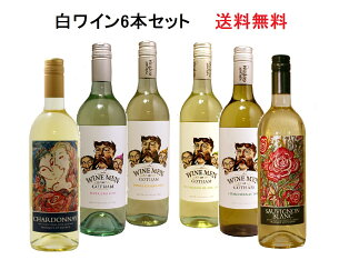 6本厳選白ワインセットフランスオーストラリア送料無料