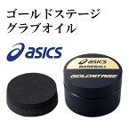 【アシックス/asics】ゴールドステージグラブオイル【野球・ソフト】グラブクリーナーグローブお手入れ用品(BEO100)