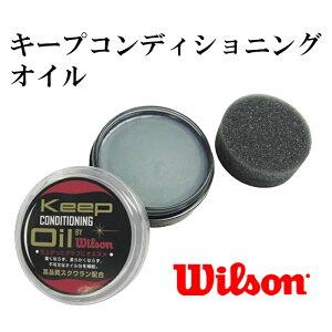 【ウィルソン/Wilson】キープコンディショニングオイル【野球・ソフト】グラブオイルグローブお手入れ用品(WTBA7070)