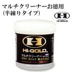 【ハイゴールド/HI-GOLDT】マルチクリーナーお徳用(半練りタイプ)【野球・ソフト】グラブオイルグローブお手入れ用品(OL60)