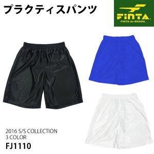 プラクティスパンツ(FJ1110)【フィンタ/Finta】フィンタ ゲームパンツ
