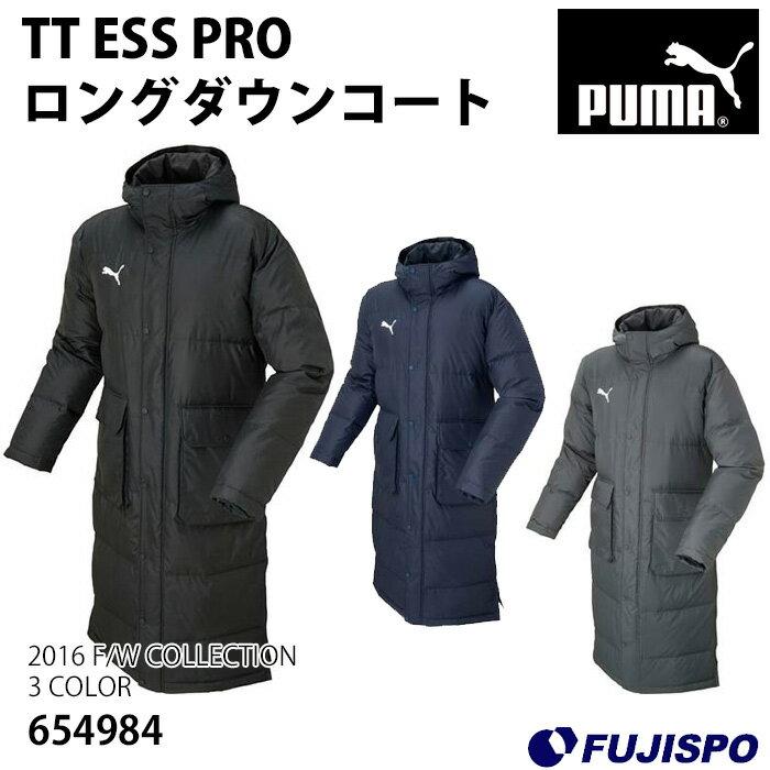 TT ESS PRO ロングダウンコート(654984)【プーマ/PUMA】プーマ ベンチコート ロングダウンコート