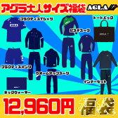 アグラ 福袋Cセット(AF125)【アグラ/AGLA】アグラ サッカー福袋