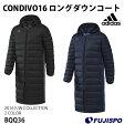 CONDIVO16 ロングダウンコート(BQQ36)【アディダス/adidas】アディダス ベンチコート ロングダウンコート