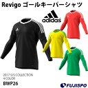 Revigo ゴールキーパーシャツ(BWP26)【アディダス/adidas】アディダス キーパーシャツ キーパーウェア