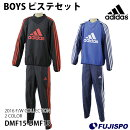 BOYSピステトップ&パンツセット(DMF15-DMF13)【アディダス/adidas】アディダスジュニアピステ上下セット