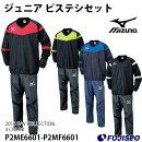 ジュニアピステシャツ&パンツセット(P2ME6601-P2MF6601)【ミズノ/Mizuno】ミズノジュニアピステ上下セット