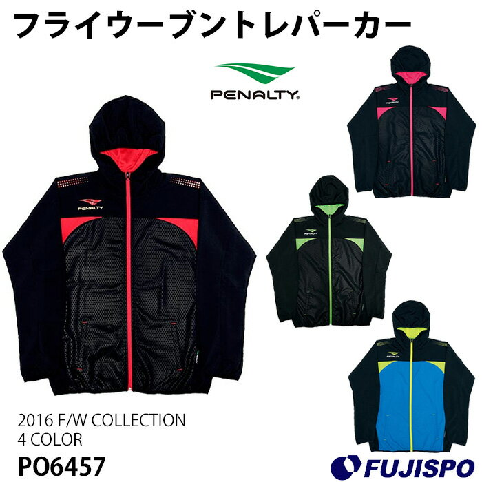 【スーパーSALE】フライウーブントレパーカー(PO6457)【ペナルティ/PENALTY】ペナルティ ウィンドブレーカージャケット