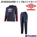 Jr.MUDGUARDトップ&パンツ(UBS2632J-UBS2632JP)アンブロ(umbro)ジュニアジャージ上下セットトレーニングウェア