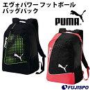 エヴォパワーフットボールバッグパック(074196)【プーマ/PUMA】プーマバックパック