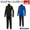 ジュニアトレーニングスーツ(852174)【プーマ/PUMA】プーマジュニアキッズジャージ上下セットトレーニングウェア