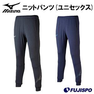 ニットパンツ(ユニセックス)(P2MD8050)【ミズノ/Mizuno】ミズノトレーニングパンツジャージパンツロングパンツ