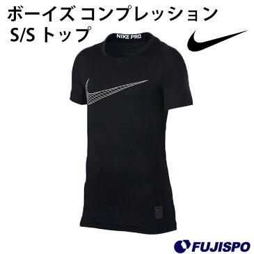 ボーイズ コンプレッション S/S トップ (858233)ナイキ(NIKE) ジュニア 半袖 インナーシャツ