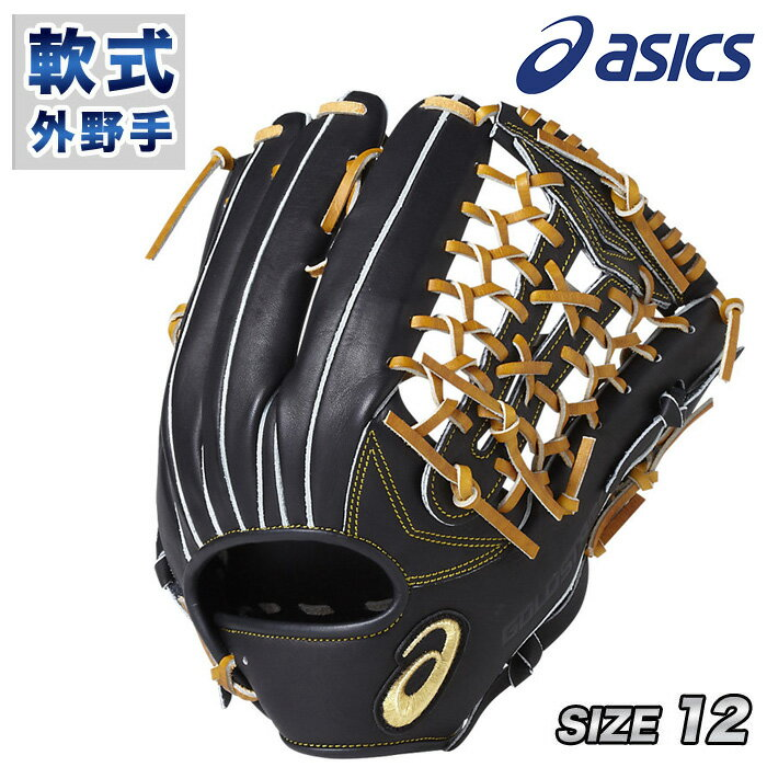 ASICS (外野手用) (アシックス) 一般軟式用グラブ :右投げBGR3P3