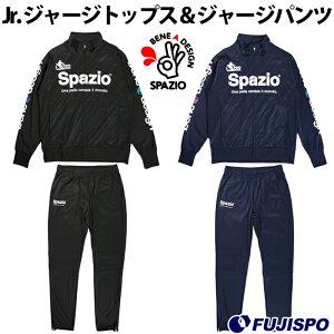 ジュニアジャージトップス&ジャージパンツ(PA0026JS)スパッツィオ(Spazio)ジュニアジャージ上下セット