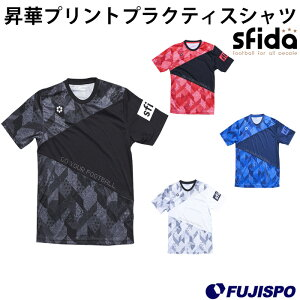 昇華プリントプラクティスシャツ(SA-18S13)スフィーダ(sfida)半袖プラクティスシャツ